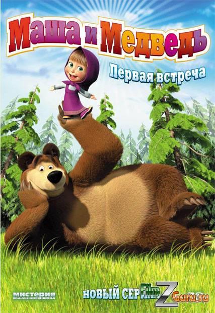 И состоит цель сериала маша и медведь